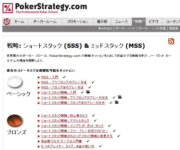 pokerstrategy-begin01.jpg