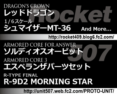 WF2014W Rocket&507 PRカード