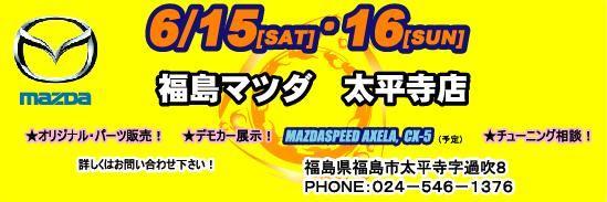 fukushima/mazda