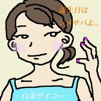 20130826_koromo.jpg