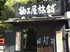 柚子屋旅館一心居-9