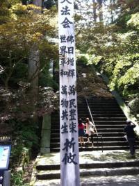 比叡山延暦寺-8