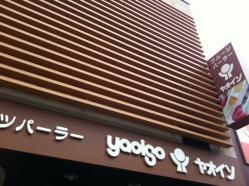 ヤオイソ-3