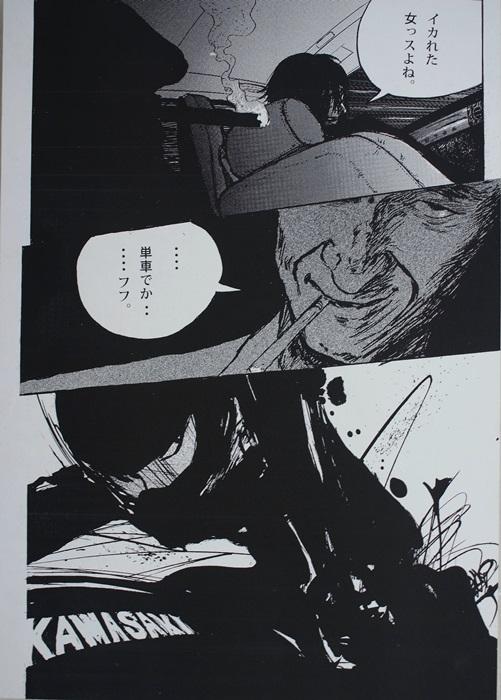 龍子 第三章(購入)_R