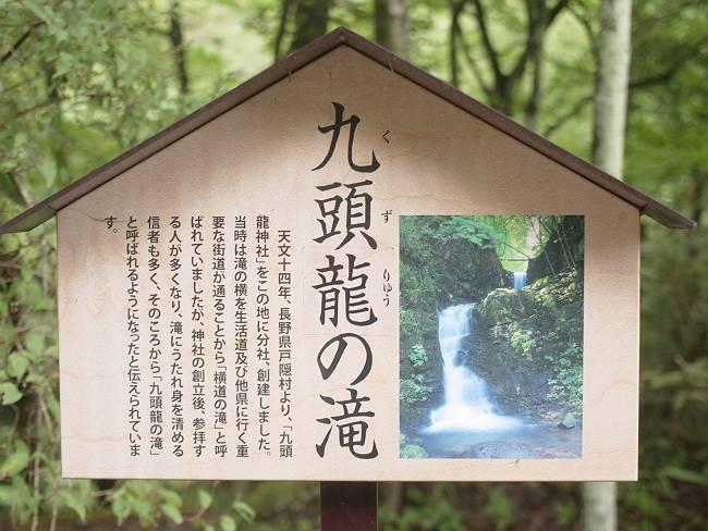 九頭龍の滝 サイン-s