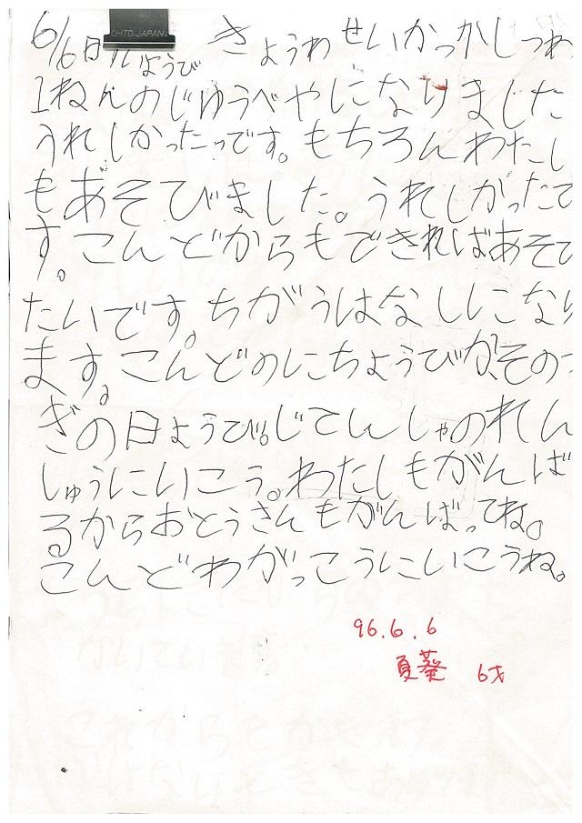 なつきの手紙1
