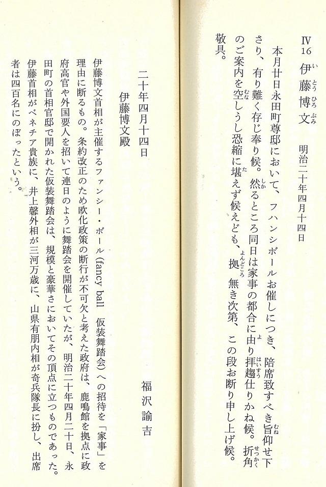手紙福沢諭吉 伊藤博文 説明文