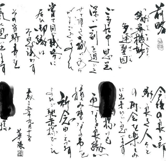 手紙ファイル112
