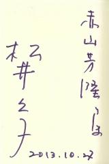 松井久子サイン12