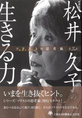 松井久子監督と本02