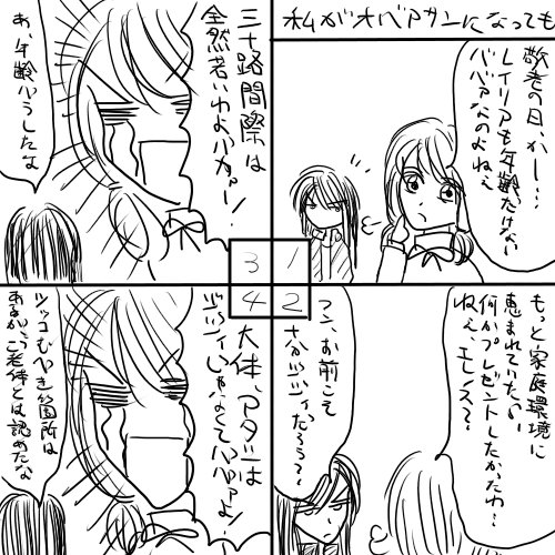 エレノスがボケ役じゃない(´・ω・`)