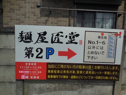 takumido2.jpg