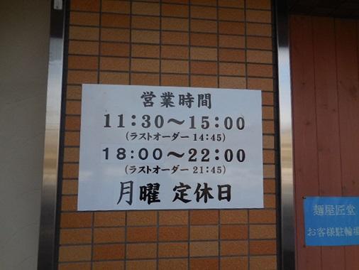 takumido7.jpg