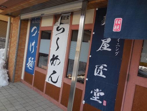 takumido8.jpg
