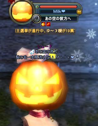 10月かぼちゃあっぷ
