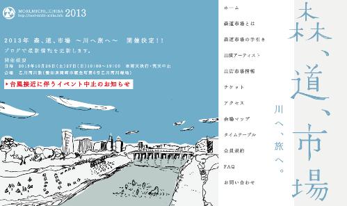 スクリーンショット 2013-10-25 14.04.02