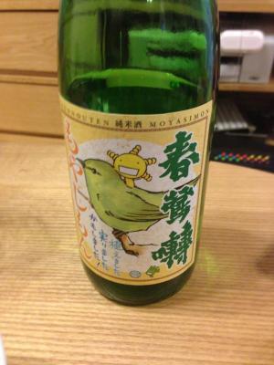sake2_convert_20130628160248.jpg