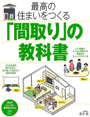 13-1025 間取りの教科書