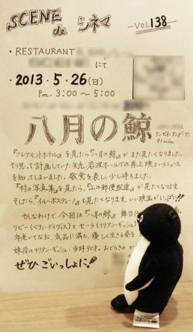 20130526-映画会-加工