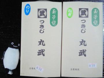 20130615-築地丸武 (26)