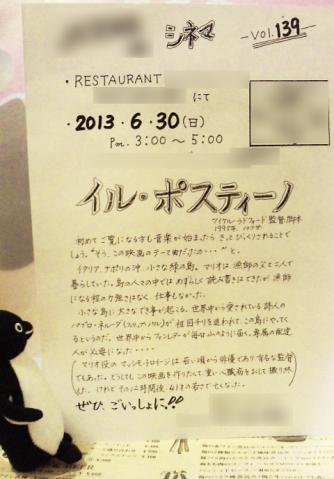 20130630-6月映画会-加工