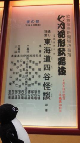 20130710-歌舞伎座 (3)