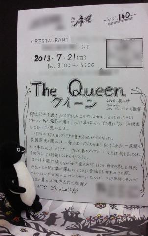 20130630-7月映画会-加工