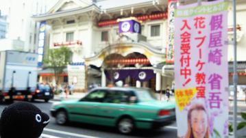 20130722-歌舞伎座 (12)-加工