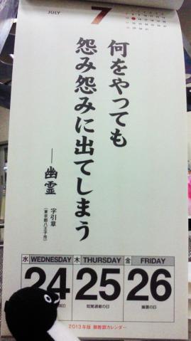 20130726-カレンダー-加工