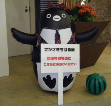 20130720-ICOCA ペンギンさんのさかざきちはる展 (60)-加工