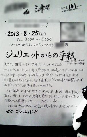 20130824-映画会-加工
