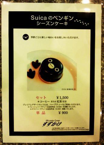 20130903-メトロポリタンケーキ (18)-加工