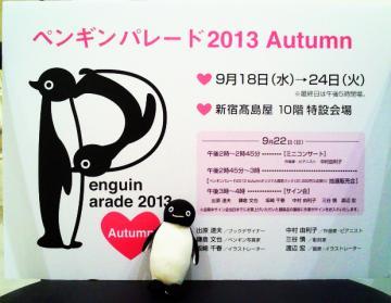 20130921-ペンギンパレード 2013 (7)-加工