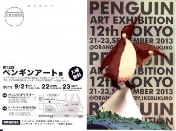 第12回 ペンギンアート展
