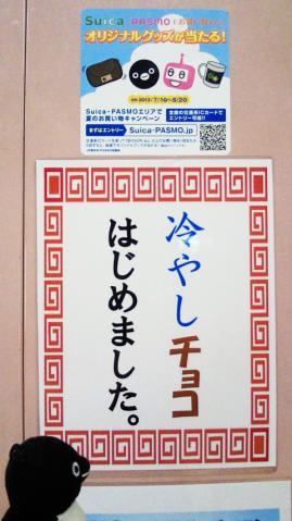 20130921-銀座駅-加工