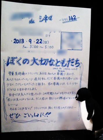 20130922-映画会 (12)-加工