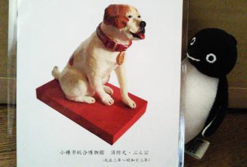 20131011-消防犬ぶん公さん (5)-加工