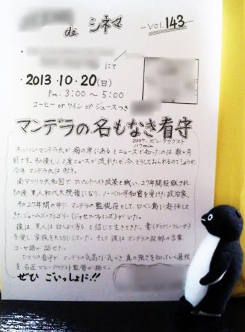 20131020-映画会 (12)-加工