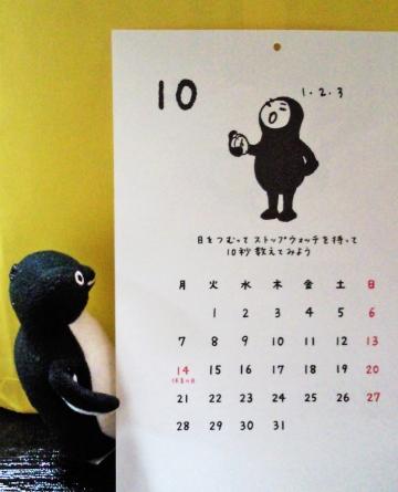 20131020-クウネルくん10月-加工