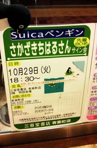 20131029-有楽町サイン会 (6)-加工