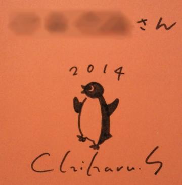 20131029-有楽町サイン会 (5)-加工