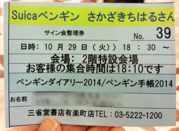 20131029-有楽町サイン会 (13)-加工