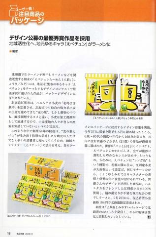 201311-『食品包装』 えべチュンら~めん 記事