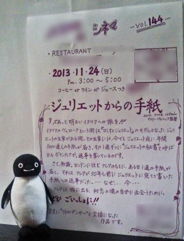 20131124-映画会-加工