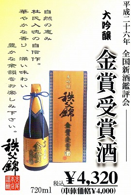 秩父錦大吟醸金賞受賞酒