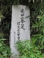 20140923_角田01