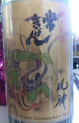 常きげん 純米吟醸 風神 2014 表