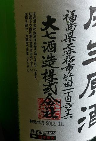大七 純米きもと生原酒 熟成酒 横2