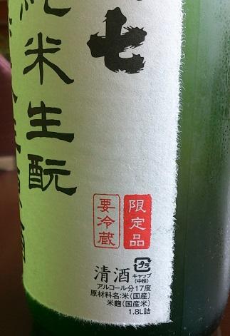 大七 純米きもと生原酒 熟成酒 横