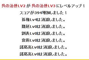 呉の治世LV3